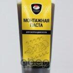 Монтажная паста техцентр Сатон Ставрополь